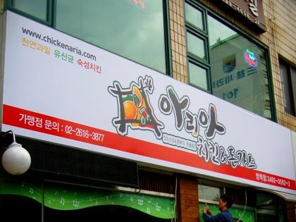 [아리아치킨] 방학점