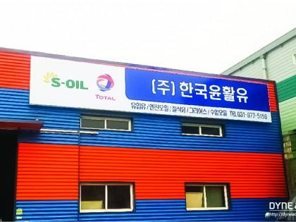 [S-Oil] 한국윤활유