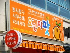 [오렌지팟] 연향점