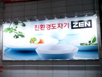 [ZEN] 의정부점