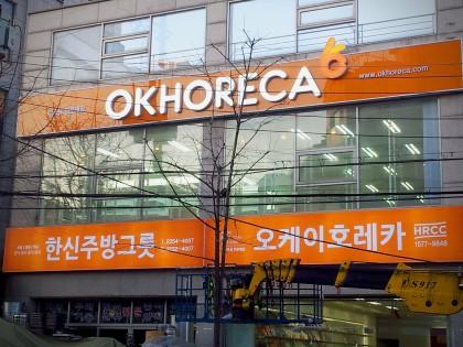 [락앤락] 서울 황학동점