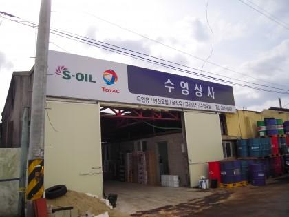 [S-Oil] 수영상사