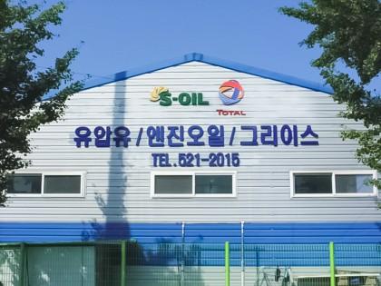[S-Oil] (주)원일