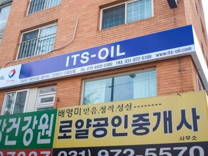 [S-oil] 토당점