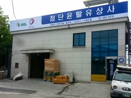 [S-Oil] 첨단윤활유 상사