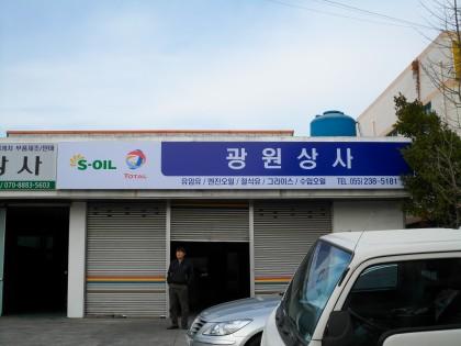 [S-Oil] 광원상사