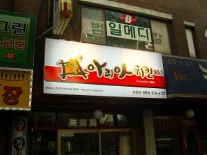 [아리아치킨] 원종점