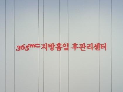 [365mc병원] 부산점 | 실내사인4