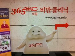 [365mc병원] 부산점 | 실내사인3