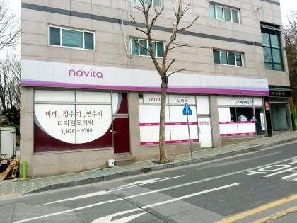 [노비타비데] 목동점