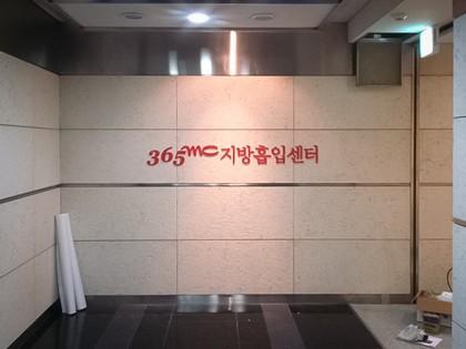 [365mc병원] 부산점 | 실내사인1