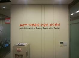 [365mc병원] 부산점 | 실내사인5