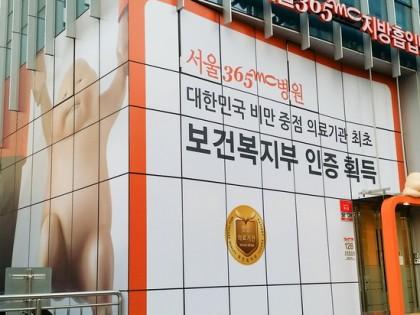 [365mc] 서울365m병원 | 실사랩핑