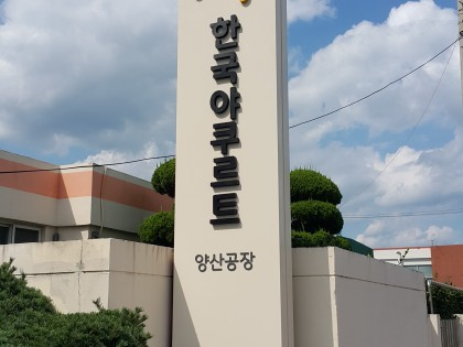 [한국야쿠르트] 양산공장