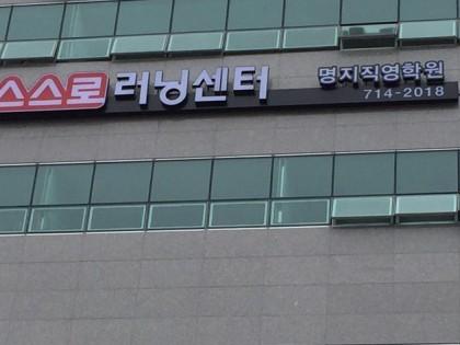 [재능교육] 부산 명지직영학원