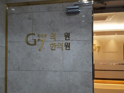 [G7클리닉]