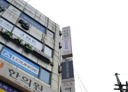 [재능교육] 수지지역국