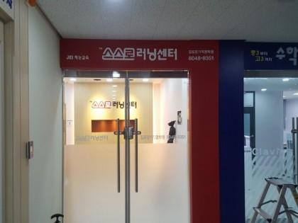 [재능교육] 김포러닝센터