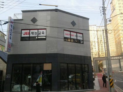 [재능교육] 정읍지역국