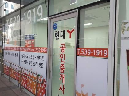 [현대공인중개사]