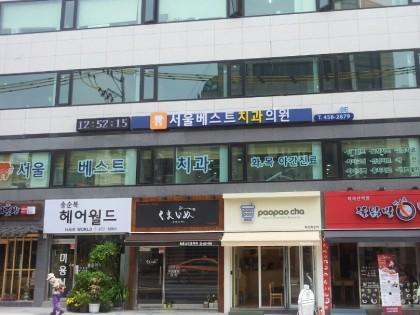 [서울 베스트 치과]
