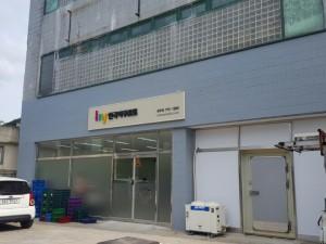 [한국야쿠르트] 전국 영업점 공사(9)