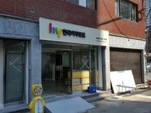 [한국야쿠르트] 전국 영업점 공사(10)
