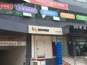 [한국야쿠르트] 전국 영업점 공사(11)