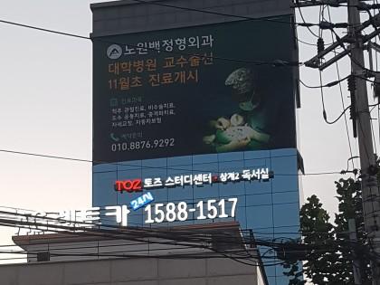[노원백 정형외과]