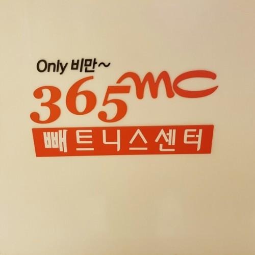 [365mc] 강남본점2