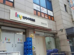 [한국야쿠르트] 전국 영업점 공사(13)