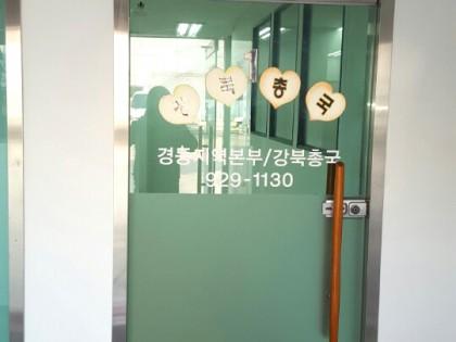 [재능교육] 강북총국