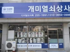[혜강씨큐리티] 전국 영업점 공사(22)