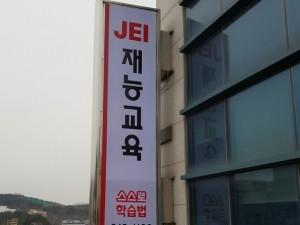 [재능교육] 강릉지역국