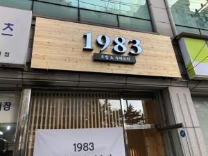 1983 (초밥&수제요리)