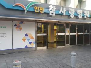 [인천참사랑병원]