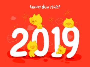 새해 복 많이 받으세요!