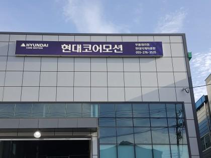 [현대코어모션]